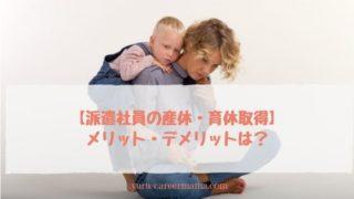 派遣の産休育休メリットデメリット