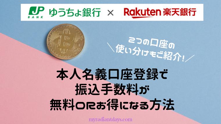 ゆうちょ銀行 楽天銀行 提携 振込手数料無料