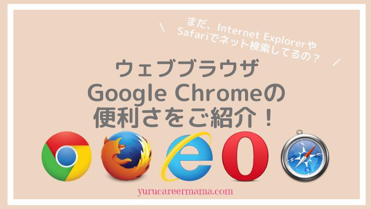 ウェブブラウザ 便利 Google Chrome
