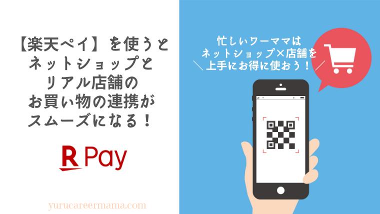 忙しいワーママは【ネットショップ×楽天ペイ×街利用】がお得でスマート!