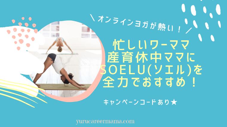 オンラインヨガは、忙しいワーママ、産休・育休中ママと相性抜群だった!【SOELU(ソエル)体験→入会レポ】
