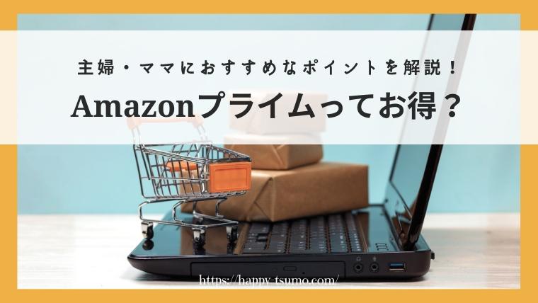 Amazonプライムは何ができるの?本当にお得?主婦・ママ目線でのおすすめポイントを解説!