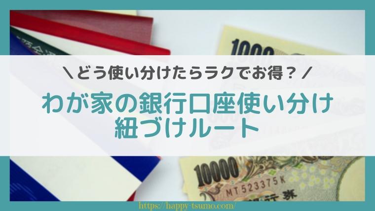 銀行口座はいくつを使い分けるのが正解?うちの夫婦は、銀行・証券・クレジット・Payをこんなかんじで紐づけてます。