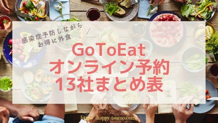 Go To Eat キャンペーン「オンライン飲食予約事業」参加13社まとめ!